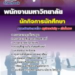 [Book+File] #แนวข้อสอบนักกิจการนักศึกษา พนักงานมหาวิทยาลัย