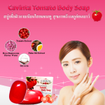 Cavinta Tomato Body Soap (คาวินต้า โทเมโทะ บอดี้ โซฟ) 1 กล่อง