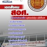 [NEW] #หนังสือสอบครูอาชีวศึกษา (สอศ.) เอกสังคม ครอบคลุมทุกเนื้อหาที่เปิดสอบ ebooksheet