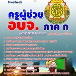 ++แม่นๆ ชัวร์!! หนังสือสอบครูผู้ช่วย อบจ. ภาค ก. ฟรี!! MP3