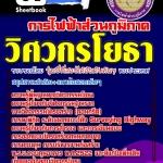 ++แม่นๆ ชัวร์!! หนังสือสอบวิศวกรโยธา กฟภ. ฟรี!! MP3