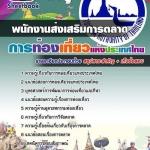แนวข้อสอบพนักงานส่งเสริมการตลาด การท่องเที่ยวแห่งประเทศไทย