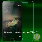 ฟิล์มกระจกนิรภัย Lenovo Vibe P1