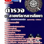 ++แม่นๆ ชัวร์!! หนังสือสอบตำรวจ รอง สว.สายบริหารการศึกษา ฟรี!! MP3