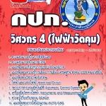 ++แม่นๆ ชัวร์!! หนังสือสอบวิศวกร 4 ไฟฟ้าวัดคุม กปภ. ฟรี!! MP3