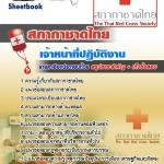 [NEW] #แนวข้อสอบเจ้าหน้าที่ปฏิบัติงาน สภากาชาดไทย อัพเดทใหม่ล่าสุด ebooksheet
