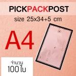TYPE 03 PickPackPost ถุงไปรษณีย์ แบบพิมพ์ลาย Original PPP สีชมพู ขนาด A4 (100 ใบ)