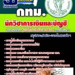 ++แม่นๆ ชัวร์!! หนังสือสอบนักวิชาการเงินและบัญชี กทม. ฟรี!! MP3
