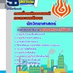 #แนวข้อสอบนักวิทยาศาสตร์ กรมเชื้อเพลิงธรรมชาติ กระทรวงพลังงาน ทุกตำแหน่ง อัพเดทใหม่ล่าสุด ebooksheet