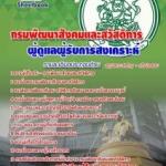 แนวข้อสอบผู้ดูแลผู้รับการสงเคราะห์ กรมพัฒนาสังคมและสวัสดิการ 2560
