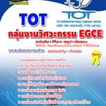 แนวข้อสอบ วิศวะกรรม กลุ่มงาน EGCE TOT บริษัท ทีโอที