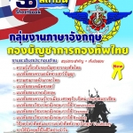 ++แม่นๆ ชัวร์!! หนังสือสอบกลุ่มงานภาษาอังกฤษ กองทัพไทย ฟรี!! MP3