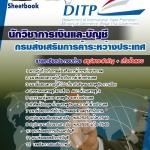 #หนังสือสอบนักวิชาการเงินและบัญชี กรมส่งเสริมการค้าระหว่างประเทศ คัดกรองมาอย่างดี