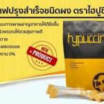 ็ัHypuccino ไฮปูชิโน่ กาแฟเพื่อสุขภาพ