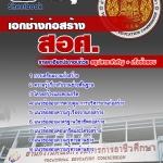 แนวข้อสอบครูอาชีวะ สอศ. ตำแหน่งเอกช่างก่อสร้าง อัพเดทใหม่ 2560