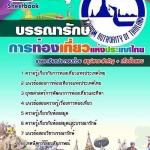แนวข้อสอบบรรณารักษ์ การท่องเที่ยวแห่งประเทศไทย