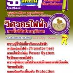 ++แม่นๆ ชัวร์!! หนังสือสอบวิศวกรไฟฟ้า กฟภ. ฟรี!! MP3