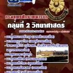 ++แม่นๆ ชัวร์!! หนังสือสอบกรมยุทธการศึกษาทหารบก กลุ่มที่ 2 วิทยาศาสตร์ ฟรี!! MP3