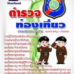 ++แม่นๆ ชัวร์!! หนังสือสอบตำรวจท่องเที่ยว ฟรี!! MP3