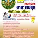 แนวข้อสอบนักวิชาการศึกษา สำนักงานสาธารณสุขจังหวัด (สสจ)