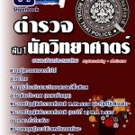 ++แม่นๆ ชัวร์!! หนังสือสอบตำรวจ สบ1 นักวิทยาศาตร์ ฟรี!! MP3