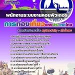 แนวข้อสอบพนักงานระบบงานคอมพิวเตอร์ การท่องเที่ยวแห่งประเทศไทย