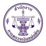 เปิดรับสมัครสอบ สำนักงานการตรวจเงินแผ่นดิน จำนวน 89 อัตรา รับสมัครทางอินเทอร์เน็ต ตั้งแต่วันที่ 1 - 22 สิงหาคม 2559