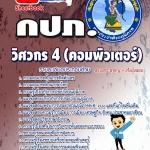 ++แม่นๆ ชัวร์!! หนังสือสอบวิศวกร 4 คอมพิวเตอร์ กปภ. ฟรี!! MP3