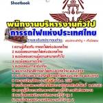 แนวข้อสอบ พนักงานบริหารงานทั่วไป การรถไฟแห่งประเทศไทย (รฟท)