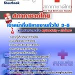 [NEW] #แนวข้อสอบเจ้าหน้าที่บริหารงานทั่วไป 3-5 สภากาชาดไทย อัพเดทใหม่ล่าสุด ebooksheet