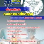 #แนวข้อสอบฝ่ายผลิตยา องค์การเภสัชกรรม อัพเดทใหม่ล่าสุด ebooksheet