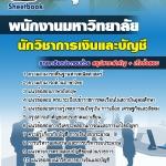 [NEW] #แนวข้อสอบนักวิชาการเงินและบัญชี พนักงานมหาวิทยาลัย