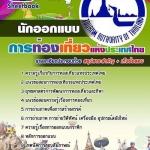 แนวข้อสอบนักออกแบบ การท่องเที่ยวแห่งประเทศไทย