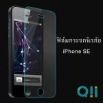 ฟิล์มกระจกนิรภัย iPhone SE
