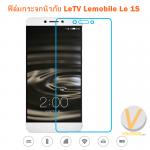ฟิล์มกระจกนิรภัย LeTV Lemobile Le 1S