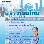 #รวบรวมแนวข้อสอบเก่าธนาคารกรุงไทย พนักงานธนาคารกรุงไทย ที่ออกบ่อยๆ