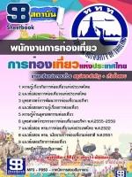 แนวข้อสอบพนักงานการท่องเที่ยว การท่องเที่ยวแห่งประเทศไทย 2561