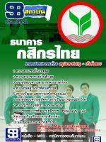 Top10แนวข้อสอบเก่าที่ออกบ่อยๆพนักงานธนาคาร ธนาคารกสิกรไทย update