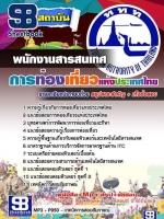แนวข้อสอบพนักงานสารสนเทศ การท่องเที่ยวแห่งประเทศไทย 2561