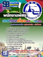 แนวข้อสอบพนักงานพัสดุ การท่องเที่ยวแห่งประเทศไทย 2561