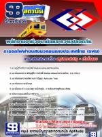 สุดยอด!!! แนวข้อสอบพนักงานอาชีวอนามัยและความปลอดภัย รฟม อัพเดทใหม่ล่าสุด ปี2561