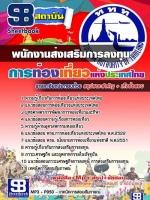แนวข้อสอบพนักงานส่งเสริมการลงทุน การท่องเที่ยวแห่งประเทศไทย 2561