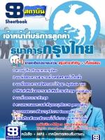 #รวบรวมแนวข้อสอบเก่าธนาคารกรุงไทย เจ้าหน้าที่บริการลูกค้า ที่ออกบ่อยๆ