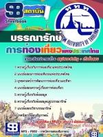 แนวข้อสอบบรรณารักษ์ การท่องเที่ยวแห่งประเทศไทย 2561