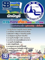 สุดยอด!!! แนวข้อสอบนักบัญชี การท่องเที่ยวแห่งประเทศไทย อัพเดทใหม่ล่าสุด ปี2561