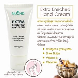 Extra Enriched Hand Cream 30g ครีมบำรุงมือสูตรคอลลาเจนเข้มข้น