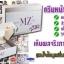 Min Zol ครีม มินโซว เซ็ทละ 2กระปุก ราคา 450-360 บาท thumbnail 2
