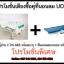 เตียงผู้ป่วย 2 ไกร์ มือหมุน ABS + ที่นอนลมแบบลอน รหัส UC04 thumbnail 1