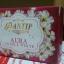 PANTIP AURA DOUBLE WHITE thumbnail 39