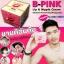B PINK thumbnail 3